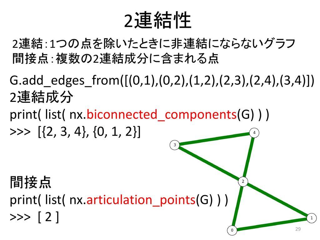 2連結性 G.add_edges_from([(0,1),(0,2),(1,2),(2,3),(2,4),(3,4)]) 2連結成分